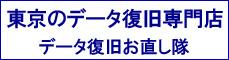 データ復旧お直し隊 東京のデータ復旧専門店
