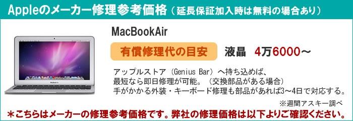MacBookAirのメーカー修理参考価格