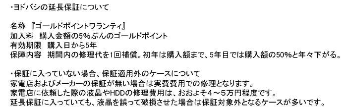 ヨドバシ電機の長期保証
